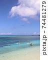 沖縄県本部町備瀬海岸エメラルドグリーン青い海でシーカヤック体験観光 74481279
