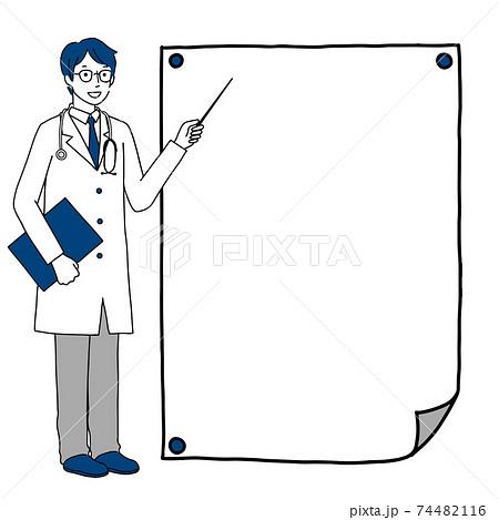 ドクター 医師 74482116