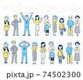 人々 喜ぶ表情と悲しむ表情 セット 74502300