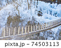 尾ノ内氷柱 氷柱 吊り橋 74503113