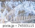 尾ノ内氷柱 氷柱 吊り橋 74503115