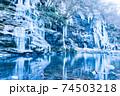 三十槌の氷柱(みそつちのつらら) 74503218