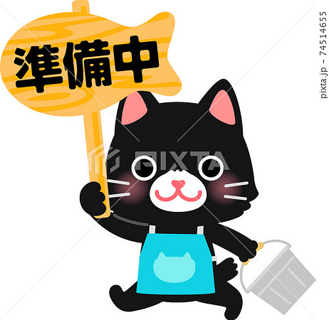 「準備中」と書いた看板を持った猫 74514655