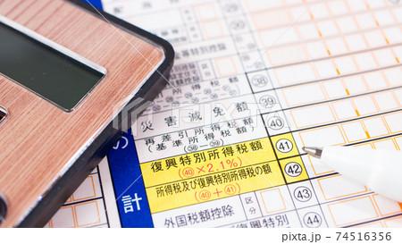 復興特別所得税の計算:確定申告(所得税及び復興特別所得税の確定 申告書B、令和(日本) 74516356