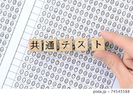マークシート用紙に置かれた共通テストの文字ブロック 74545588