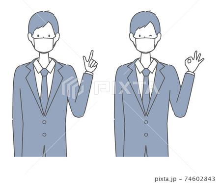 指を指す、OKサインをする マスクを着けたスーツの男性 74602843