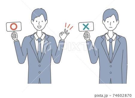 正解・不正解の看板を持つ スーツを着た男性 74602870