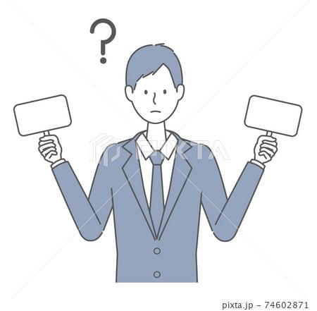 選択肢に迷う スーツを着た男性 74602871