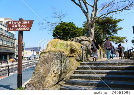日本三景松島の観光スポット 五大堂の入り口 74661092