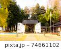 宮城県 秋保温泉付近の観光スポット 勝負の神様 秋保神社 74661102