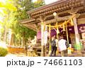 宮城県 秋保温泉付近の観光スポット 勝負の神様 秋保神社 74661103
