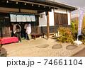 宮城県 秋保温泉付近の観光スポット 太田とうふ店 74661104