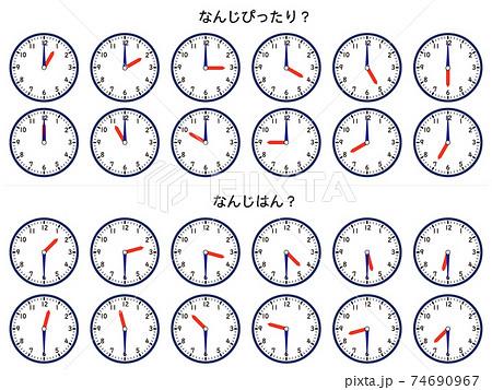 算数 時計