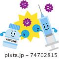 ウイルスと戦うワクチンと注射器 74702815