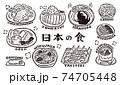 日本食 和食 74705448