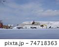 札幌の雪堆積場 74718363