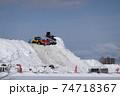 札幌の雪堆積場 74718367