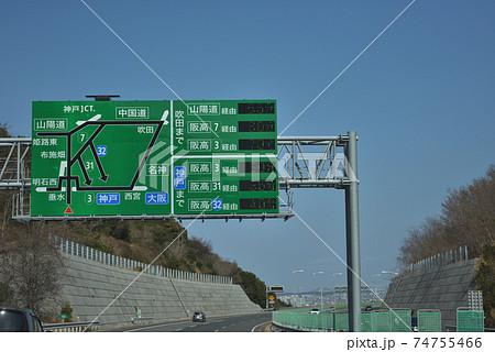 淡路鳴門自動車道上り線 青空と案内板 74755466