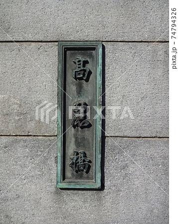大阪府大阪市中央区の高麗橋の銘板 74794326