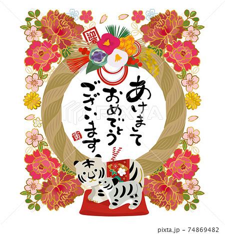 2022年 年賀状 寅年 トラの親子の置物と正月飾り イラスト 74869482