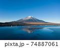 富士山 山中湖 空撮 反映 冬景色 74887061