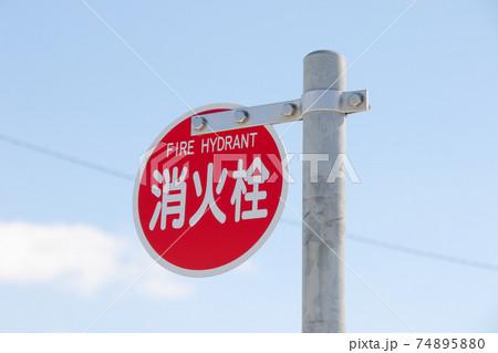 消火栓、標識、サイン、看板、消化 74895880