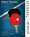 Pingpong Table Tennis Poster Template Vector Illustration 74936339