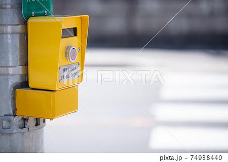 横断歩道ボタン 歩行者 コピースペース 74938440