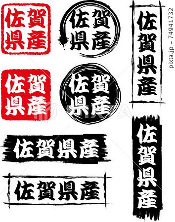 佐賀県産のアイコン8種セットです。 74941732