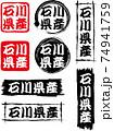 石川県産のアイコン8種セットです。 74941759