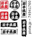 岩手県産のアイコン8種セットです。 74941760