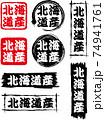 北海道産のアイコン8種セットです。 74941761