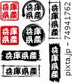 兵庫県産のアイコン8種セットです。 74941762
