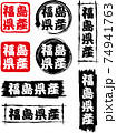 福島県産のアイコン8種セットです。 74941763