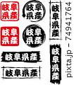 岐阜県産のアイコン8種セットです。 74941764