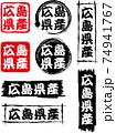 広島県産のアイコン8種セットです。 74941767