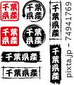 千葉県産のアイコン8種セットです。 74941769
