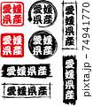 愛媛県産のアイコン8種セットです。 74941770