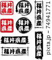 福井県産のアイコン8種セットです。 74941771