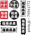 福岡県産のアイコン8種セットです。 74941772