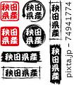 秋田県産のアイコン8種セットです。 74941774