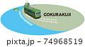 GOKURAKUJI 江ノ島電鉄のフレーム ベクターイラスト背景透明 74968519