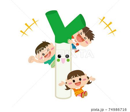 野菜/ネギと子どもたち 74986716