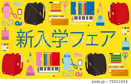 入学準備品イラスト-横長文字あり 75021933