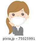 マスク着用の女性(OL・ビジネス・就活) 75025991