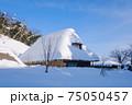 雪に埋もれた茅葺き屋根の家イメージ 75050457