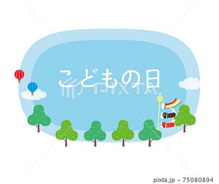 2021こどもの日文字スペース素材1 75080894