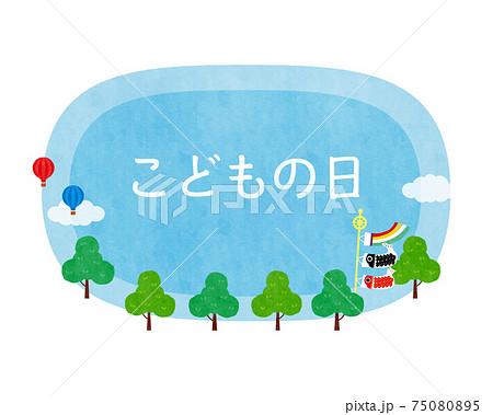 2021こどもの日文字スペース素材1テク 75080895