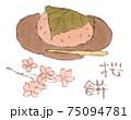桜餅、和菓子の水彩イラスト 75094781