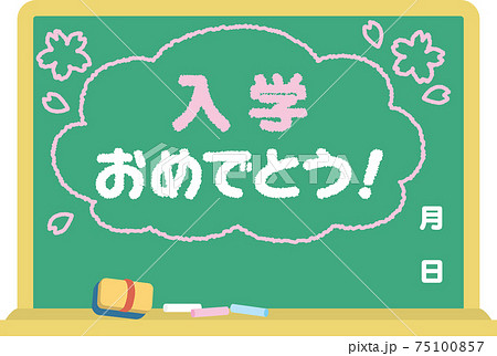 黒板_入学おめでとう 75100857